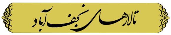 لیست تالارهای پذیرایی نجف آباد