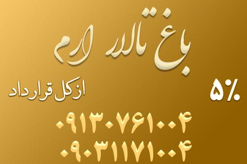باغ تالار ارم اصفهان