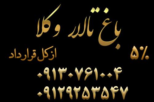 باغ تالار وکلا اصفهان