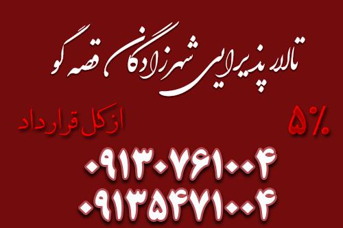 تالار پذیرایی شهرزادگان قصه گو اصفهان