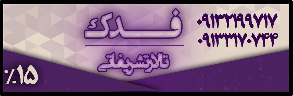 تالار تشریفاتی فدک اصفهان