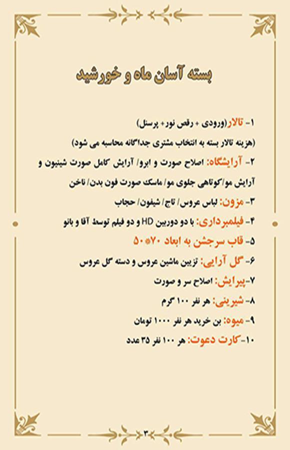 طرح 1 تشریفات ماه و خورشید اصفهان