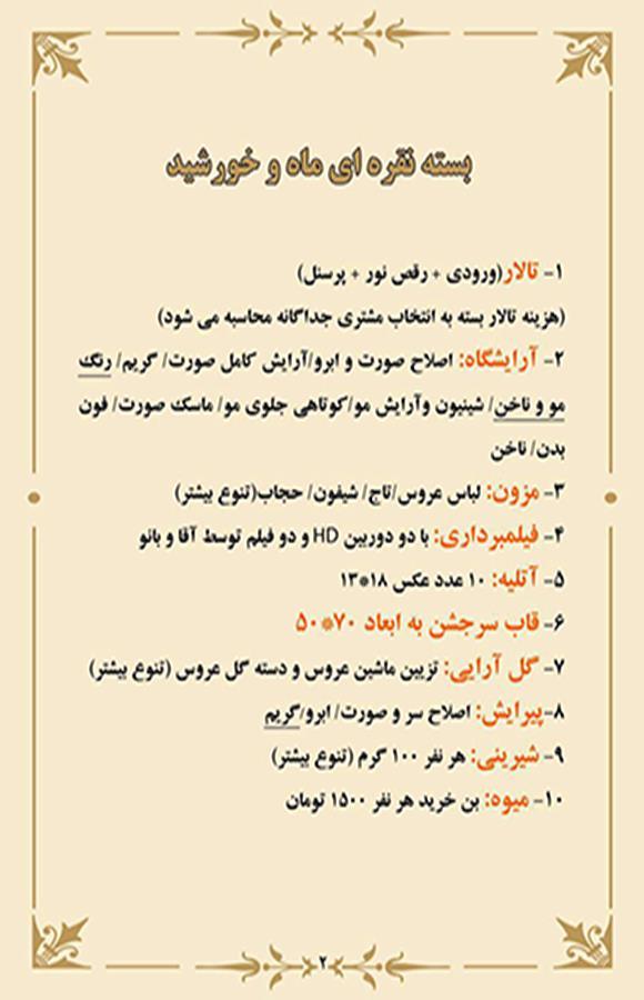 طرح 2 تشریفات ماه و خورشید اصفهان