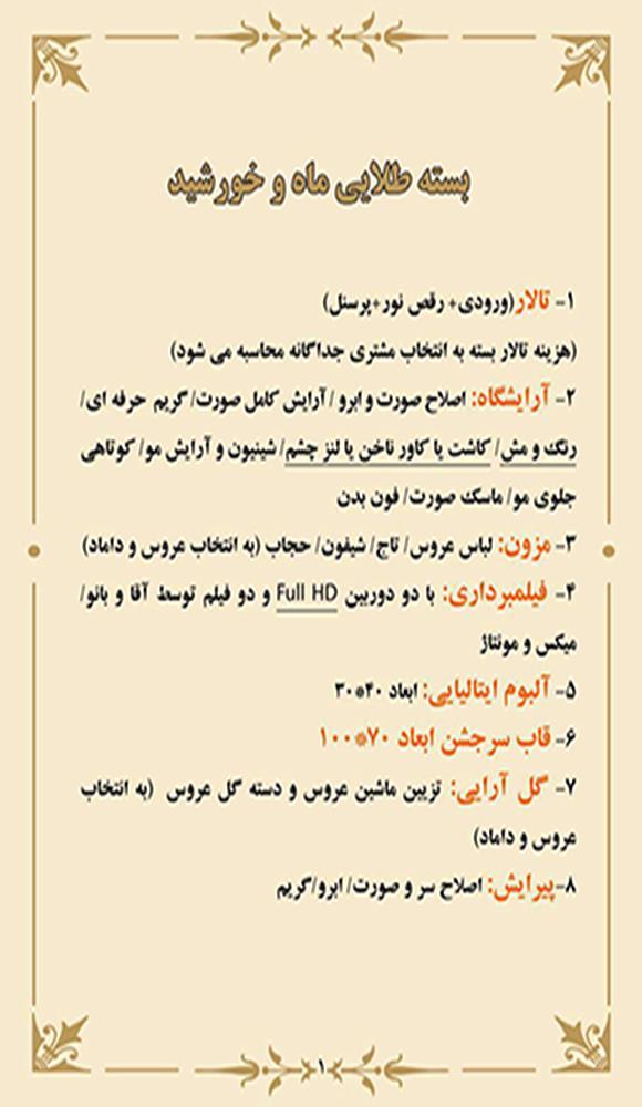 طرح 3 تشریفات ماه و خورشید اصفهان