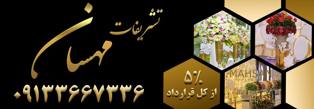 تشریفات مهسان اصفهان